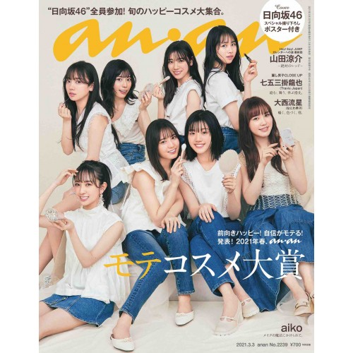 anan March 3, 2021 Issue