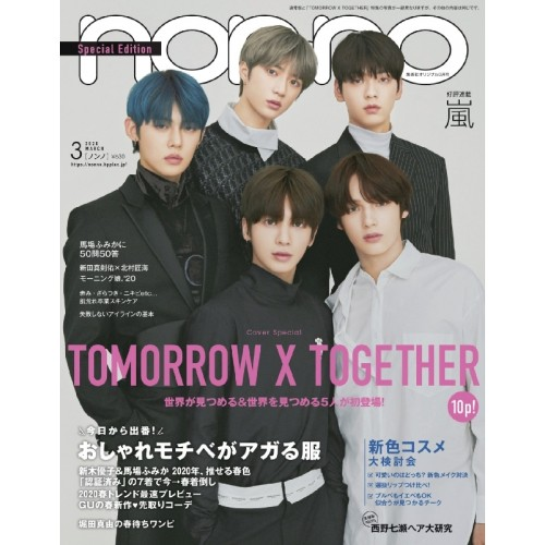 non・no 2020 March Issue Special Edition: TXT