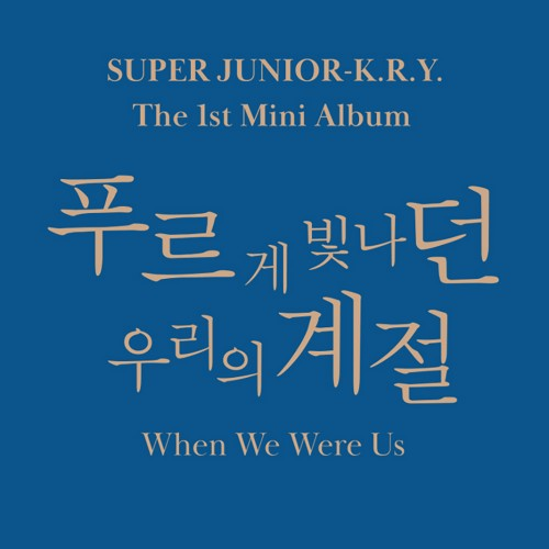 [FIRST PRESS] Super Junior K.R.Y - When We Were Us